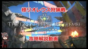 「極リオレウス狩猟戦 攻略解説動画」のご紹介【FF14】