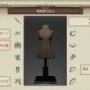ファッションチェック「御用邸の住人」金評価装備・100点評価装備【FF14】