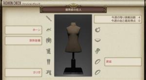 ファッションチェック9月11日発表のテーマは?「御用邸の住人」【FF14】