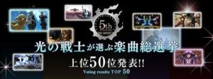 新生5周年記念 楽曲総選挙 ベスト版サントラ予約開始!【FF14】