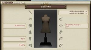 ファッションチェック「部屋着で休憩」金評価装備・100点評価装備【FF14】