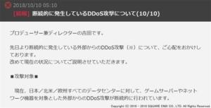 4日より断続的に発生しているDDoS攻撃について吉田Pより現状についてコメント【FF14】