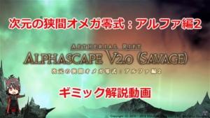 「【FF14】次元の狭間オメガ零式:アルファ編2 ギミック解説動画【図解説】 」を紹介!【FF14】