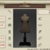 ファッションチェック「シックな知識人」金評価装備・100点評価装備【FF14】