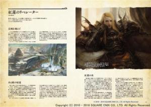世界設定本第2弾「Encyclopaedia Eorzea II」一部先行公開!思わぬ設定を発見できる一冊!【FF14】