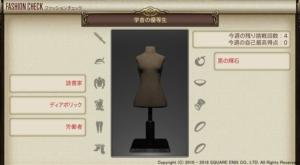 ファッションチェック10月23日発表のテーマは?「学舎の優等生」【FF14】