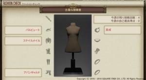 ファッションチェック10月30日発表のテーマは?「古風な冒険者」【FF14】