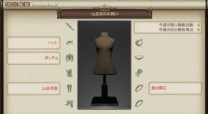 ファッションチェック「山岳民の羊飼い」金評価装備・100点評価装備【FF14】