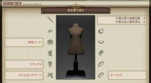 ファッションチェック10月9日発表のテーマは?「秋を憂う秀才」【FF14】