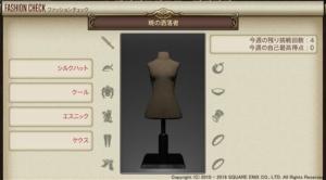 ファッションチェック「暁の洒落者」金評価装備・100点評価装備【FF14】