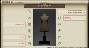 ファッションチェック11月20日発表のテーマは?「ガーロンドスタイル」【FF14】