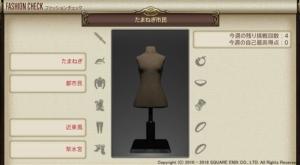 ファッションチェック「たまねぎ市民」金評価装備・100点評価装備【FF14】