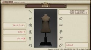 ファッションチェック12月4日発表のテーマは?「休日の騎士」【FF14】