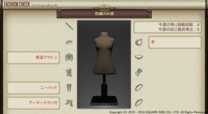 ファッションチェック12月11日発表のテーマは?「熟練の斥候」【FF14】