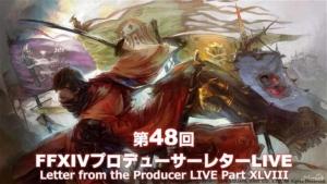 第48回PLL「パッチ4.5コンテンツ特集Part2」後半まとめ(青魔道士の実機映像や新家具など)【FF14】