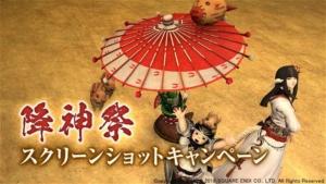 年明け1月7日(月)より降神祭SSキャンペーン開催!テーマは「新年を祝おう」【FF14】