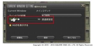 パッチ4.5 UIシステムの改修情報が公開「HUDの透過度設定」やお気に入りルーレット機能など【FF14】