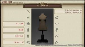 ファッションチェック「ドレープスタイル」金評価・100点評価装備【FF14】