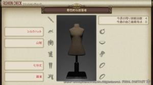 ファッションチェック「野性的な洒落者」金評価・100点評価装備【FF14】