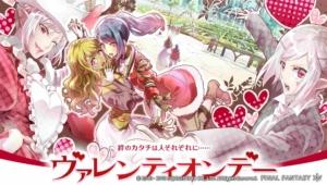 1月31日17時~「バレンティオンデー」が開催!今年の報酬はあの包丁!?【FF14】
