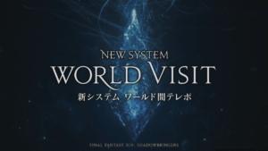 4月23日10時よりパッチ4.57公開のための全ワールドメンテナンス作業が実施!【FF14】