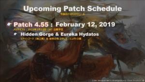 パッチ4.55公開予定日は2月12日に決定!「ヒュダトス」「ヒドゥンゴージ」【FF14】