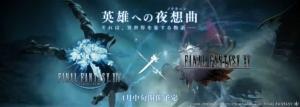 FF14×FF15コラボ特設サイトが公開!「究極幻想アルテマウェポン」が参加条件【FF14】