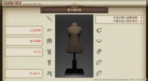 ファッションチェック「新大陸の民」金評価・100点評価装備【FF14】