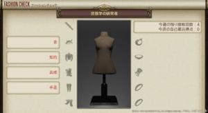 ファッションチェック 2月12日発表のテーマは?「民俗学の研究者」【FF14】