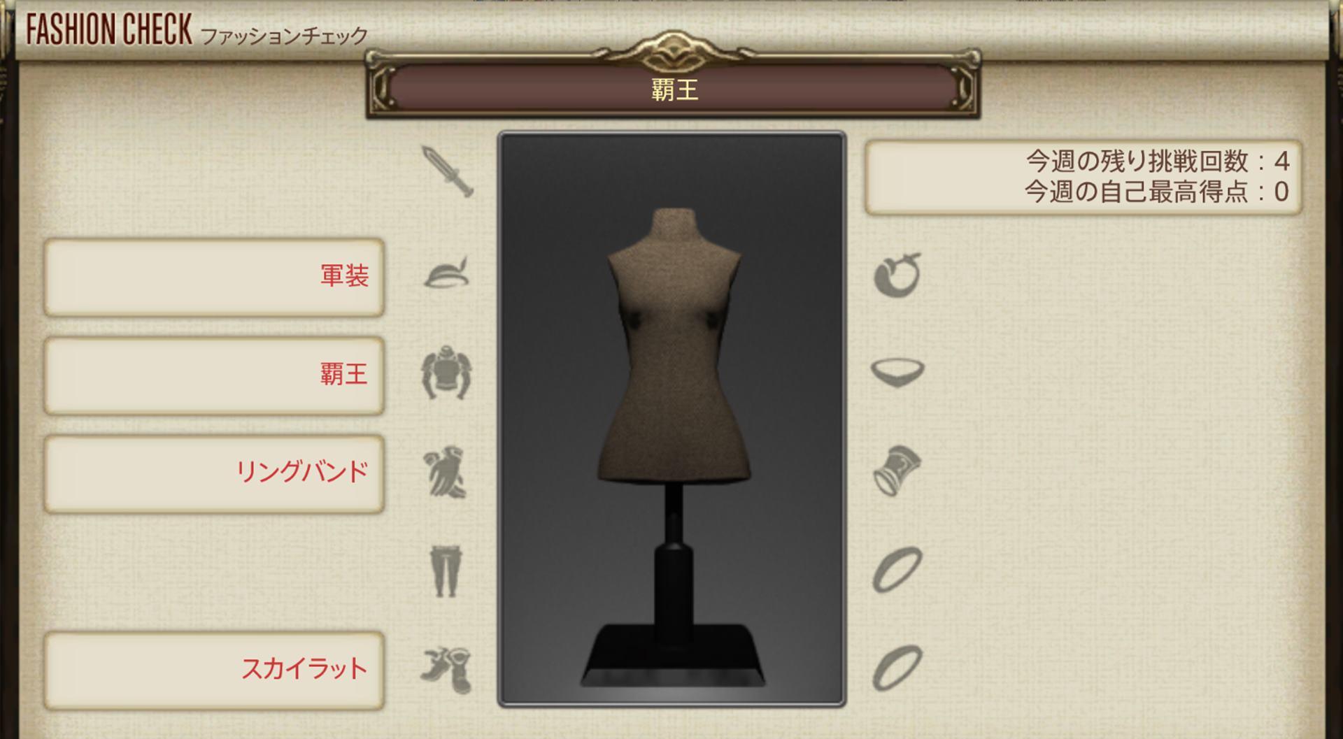 っf14 ファッションチェック