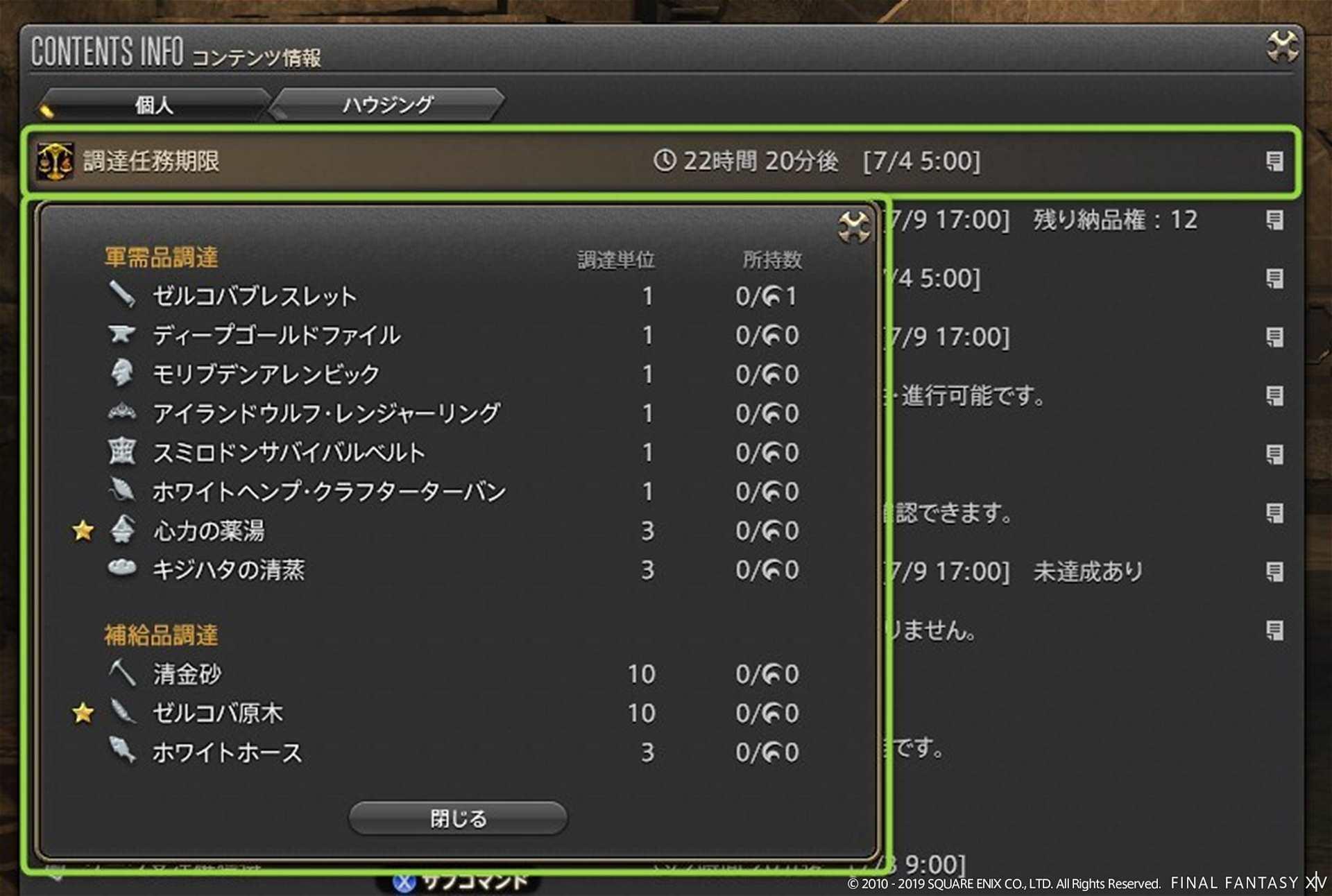 ff14 クラフター 5.0
