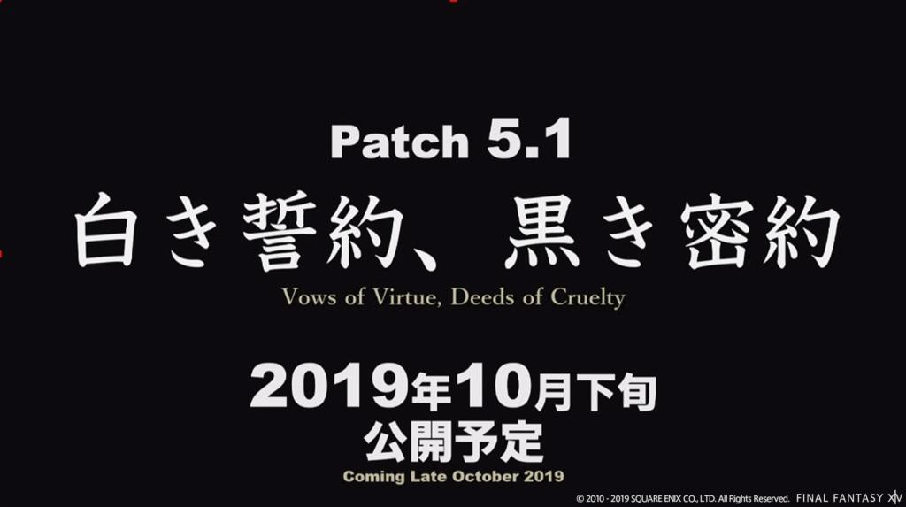 パッチ5.1テーマ白き誓約、黒き密約 公開予定2019年10月下旬