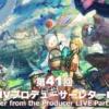 パッチ4.2特集Part2!第41回PLLまとめ!(FF14)
