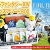 大人気オンラインゲーム「ファイナルファンタジーXIV」のグッズアソートBOXが発売!|