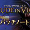 4.45パッチノート公開! | FINAL FANTASY XIV, The Lodestone