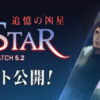 5.25パッチノート公開! | FINAL FANTASY XIV, The Lodestone