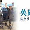 コラボイベント「英雄への夜想曲」スクリーンショットキャンペーン 開催! | FINAL FA