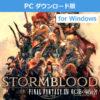 (PC ダウンロード Windows版)ファイナルファンタジーXIV: 紅蓮のリベレーター スクウ