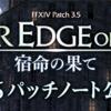 3.56パッチノート公開! | FINAL FANTASY XIV, The Lodestone