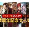 ファイナルファンタジーXIV 5周年記念セール開催!! | SQUARE ENIX