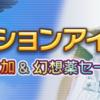 オプションアイテム追加&幻想薬セール スタート! | FINAL FANTASY XIV, The Lodesto