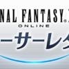 「第42回FFXIVプロデューサーレターLIVE」2月10日(土) 放送決定! | FINAL FANTASY