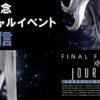 Journeys: FINAL FANTASY XIV アレンジアルバム発売記念SPイベント - 2019/06/25(火)