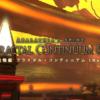 「暴走戦艦フラクタル・コンティニアム(HARD)」ボスギミック攻略まとめ【FF14】