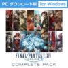 (PC ダウンロード Windows版)ファイナルファンタジーXIV コンプリートパック スクウ