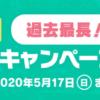 最大192時間 無料ログインキャンペーン 4月14日(火)から実施! | FINAL FANTASY XIV