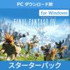 (PC ダウンロード Windows版)ファイナルファンタジーXIV スターターパック|スクウェ