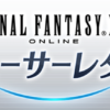「第61回FFXIV PLL」11月27日(金)放送決定! | FINAL FANTASY XIV, The Lodestone