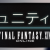 「FFXIVコミュニティ放送ミニミニ版」11月28日(水)放送決定! | FINAL FANTASY XIV,