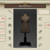 ファッションチェック「おしゃれワイルド」金評価装備【FF14】